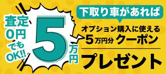 下取り5万円クーポン
