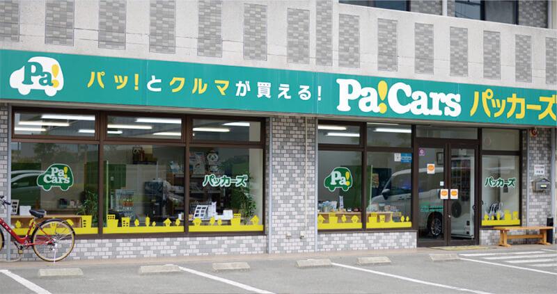 パッカーズ店舗写真